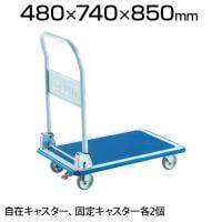 101NS   プレス製台車 ドンキーカート 折リタタミ式 740×480mm S付 トラスコ中山 (TRUSCO)
