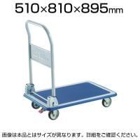 201NS   プレス製台車 ドンキーカート 折リタタミ式 810×510mm S付 トラスコ中山 (TRUSCO)