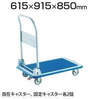 301NS   プレス製台車 ドンキーカート 折リタタミ式 915×615mm S付 トラスコ中山 (TRUSCO)