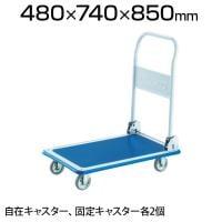 101N  プレス製台車 ドンキーカート 折リタタミ式 740×480mm トラスコ中山 (TRUSCO)