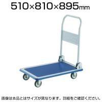 201N   プレス製台車 ドンキーカート 折リタタミ式 810×510mm トラスコ中山 (TRUSCO)