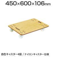 PC-4560 | 合板平台車プティカルゴ 600×450mm ナイロン車 トラスコ中山 (TRUSCO)