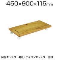 PC-4590 | 合板平台車プティカルゴ 900×450mm ナイロン車 トラスコ中山 (TRUSCO)