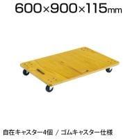PC-6090G | 合板平台車プティカルゴ 900×600mm ゴム車 トラスコ中山 (TRUSCO)