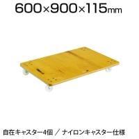 PC-6090 | 合板平台車プティカルゴ 900×600mm ナイロン車 トラスコ中山 (TRUSCO)