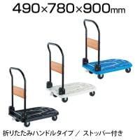 MPK-720-JS | 樹脂台車 カルティオ 折畳 780×490mm 樹脂ストッパー付 トラスコ中山 (TRU...