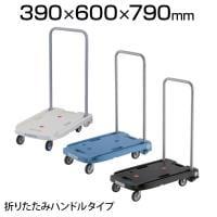 MP-6039N2 | 樹脂台車 コマワリ君 省音G車輪 3色 600×390mm トラスコ中山 (TRUSCO)