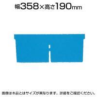 [オプション]積水 TR型コンテナ TR-37用仕切板 小 青 TR-37SS / 508-0541