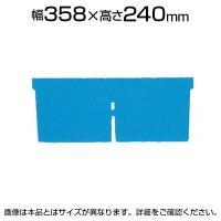 [オプション]積水 TR型コンテナ TR-47用仕切板 小 青 TR-47SS / 508-0568