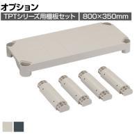 [オプション]TRUSCO中山 プラスチックラック用 追加棚板 軽量型×800×350mm+脚×4セット TPT234S