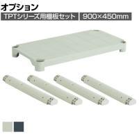 [オプション]TRUSCO中山 プラスチックラック用 追加棚板×900×450mm+脚×4セット 4段用 TPT344S