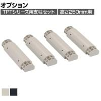 [オプション]TRUSCO中山 プラスチックラック用 脚4本セット 高さ250mm用 TPT250K