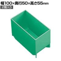 PT-B2 | 樹脂BOX Bサイズ 国産 幅100×奥行50×高さ55mm (2個入) トラスコ中山 (TRUS...