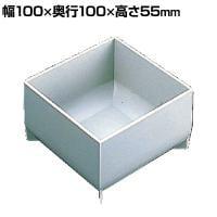 PT-C1 | 樹脂BOX Cサイズ 国産 幅100×奥行100×高さ55mm (1個入) トラスコ中山 (TRU...