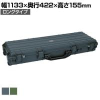 TAK-1133 | プロテクターツールケース(ロングタイプ) 幅1133×奥行422×高さ155mm トラスコ中...
