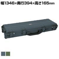 TAK-1346 | プロテクターツールケース(ロングタイプ) 幅1346×奥行394×高さ165mm トラスコ中...