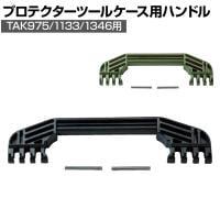 [オプション] TAKL-LHD | プロテクターツールケースTAK975/1133/1346用大ハンドル トラス...