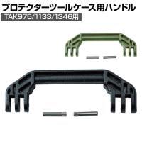 [オプション] TAKL-SHD | プロテクターツールケースTAK975/1133/1346用小ハンドル トラス...