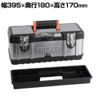 TSUS-3026S | ステンレス工具箱 Sサイズ 幅395×奥行180×高さ170mm トラスコ中山 (TRU...