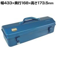 Y-410-B | 山型工具箱 国産 ブルー 幅433×奥行168×高さ173.5mm トラスコ中山 (TRUSC...