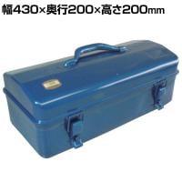 Y-420-B | 山型工具箱 ブルー 国産 幅430×奥行200×高さ200mm トラスコ中山 (TRUSCO)...