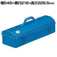 Y-530-B | 山型工具箱 ブルー 国産 幅548×奥行218×高さ228.5mm トラスコ中山 (TRUSC...