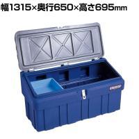 リングスター スーパーボックス グレート SG-1300 グレー/ネイビー ポリエチレン/ステンレス蝶番 高耐久 ...