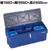 リングスター スーパーボックス グレート SG-1600 グレー/ネイビー ポリエチレン/ステンレス蝶番 高耐久 ...