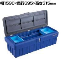 リングスター スーパーボックス グレート SGF-1600 グレー/ネイビー ポリエチレン/ステンレス蝶番 高耐久...