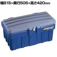 リングスター スーパーボックス グレート SGF-800 グレー/ネイビー ポリエチレン/ステンレス蝶番 高耐久 ...
