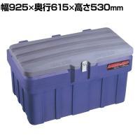 リングスター スーパーボックス グレート SGF-900 グレー/ネイビー ポリエチレン/ステンレス蝶番 高耐久 ...