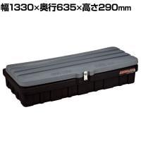 リングスター スーパーボックス グレート スリム SGF-1300SSグレー/ブラック ポリエチレン/ステンレス蝶...