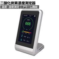 CO2チェッカー 二酸化炭素濃度測定 CO2センサー アラート機能 充電式 卓上型 屋内環境 アラーム機能 温度/...
