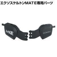 COMAU MATE専用 交換パーツ バックサポート PASSIVE
