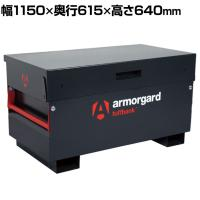 armorgard ツールボックス タフバンク TB2 幅1150×奥行615×高さ640mm