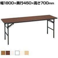 折りたたみテーブル ソフトエッジ 幅1800×奥行450×高さ700mm