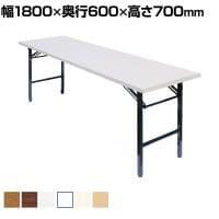 折りたたみテーブル 幅1800×奥行600×高さ700mm