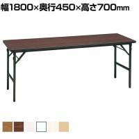 折りたたみテーブル ソフトエッジ クランク式 幅1800×奥行450×高さ700mm