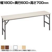 折りたたみテーブル クランク式 幅1800×奥行600×高さ700mm