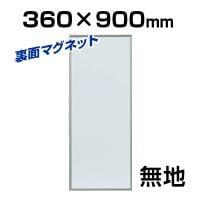 [マグネットタイプ][スチール]UM-FB937 / 書庫用ボード(無地) 高さ900mm ホワイトボード 縦型