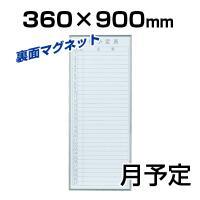 [マグネットタイプ]書庫用ボード(ホワイトボード 月予定表) 高さ900mm ホワイトボード 縦型