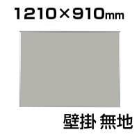 掲示板/幅1210×高さ910mm