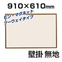 掲示板/幅910×高さ610mm・ツーウェイ・カラーアルミ/UM-KB23C