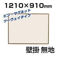 掲示板/幅1210×高さ910mm・ツーウェイ・カラーアルミ/UM-KB34C