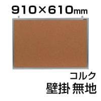コルク掲示板/幅910×高さ610mm/UM-KBC23