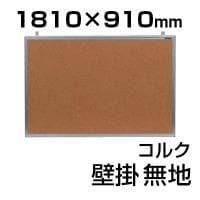 コルク掲示板/幅1810×高さ910mm/UM-KBC36