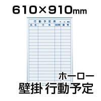 【国産】【ホーロー】ホワイトボード 壁掛け 行動予定表(横書き) 縦型/幅610×高さ910mm