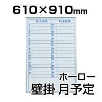 【国産】【ホーロー】ホワイトボード 壁掛け 月予定表(横書き) 縦型2段/幅610×高さ910mm