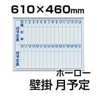【国産】【ホーロー】ホワイトボード 壁掛け 月予定表(タテ)/幅610×高さ460mm
