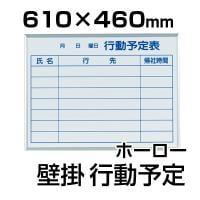 【国産】【ホーロー】ホワイトボード 壁掛け 行動予定表(ヨコ)/幅610×高さ460mm